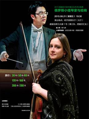 2015首届哈尔滨中俄文化艺术交流周 俄罗斯小提琴家与哈响