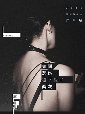 """【万有音乐系】陈珊妮""""如同悲伤被下载了两次""""2015巡回演唱会"""