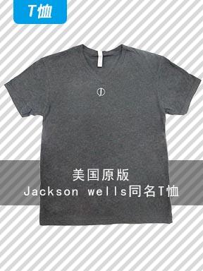 Jackson wells同款T恤