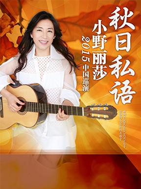 【万有音乐系】秋日私语-小野丽莎2015中国巡演·长沙站