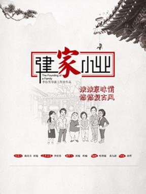 2015中南剧场国际戏剧演出季·同一个世界 话剧《建家小业》