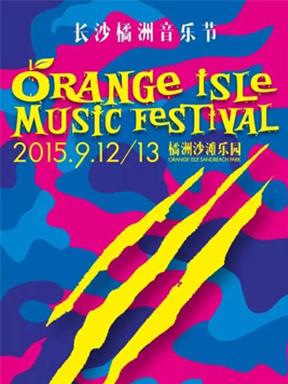 2015长沙橘洲音乐节【取消】