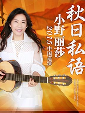 【万有音乐系】秋日私语——小野丽莎2015中国巡演成都站