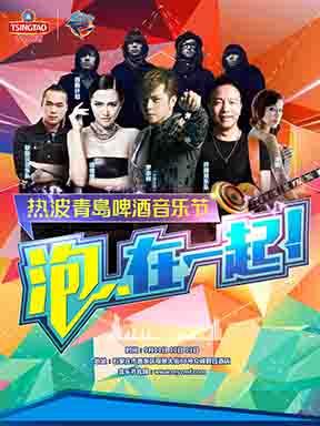 2015热波青岛啤酒音乐节