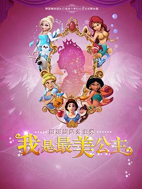 甜甜旋风公主秀《我是最美公主》深圳站