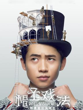 2015魏晨音悦台帽子戏法巡回演唱会