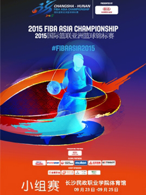 2015年国际篮联亚洲锦标赛(小组赛) 第九单元