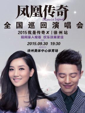 """凤凰传奇2015""""我是传奇X""""全国巡回演唱会  徐州站"""