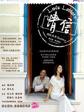 星期二艺术沙龙——舞台剧《情信》