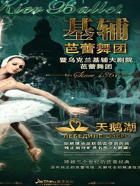 基辅芭蕾舞团《天鹅湖》
