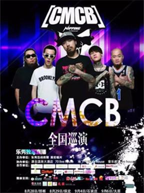 CMCB巡演石家庄站