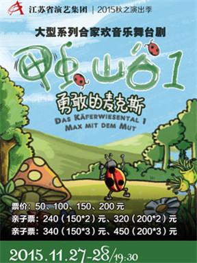 大型系列合家欢音乐舞台剧《甲虫山谷1•勇敢的麦克斯》