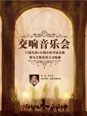 2015-2016福建音乐季系列交响音乐会之门德尔松e小调小提琴协奏曲 柴可夫斯基第五交响曲