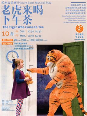 绘本音乐剧—老虎来喝下午茶