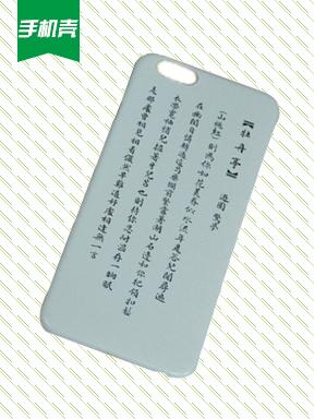 牡丹亭·工尺谱手机壳