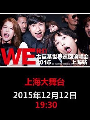 欧丽薇兰·古巨基2015上海演唱会