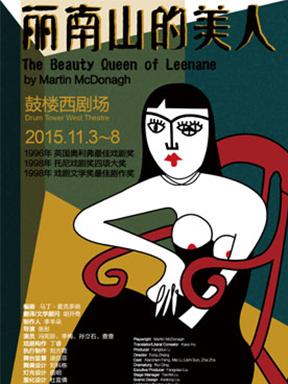 《丽南山的美人》北京二轮演出