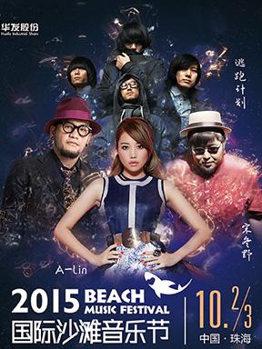 2015珠海国际沙滩音乐节