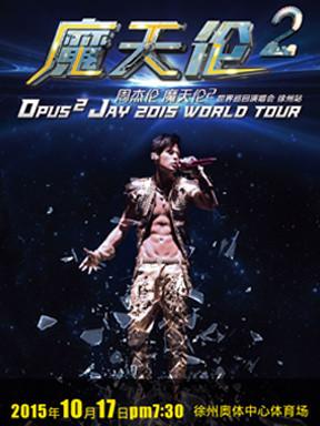 2015周杰伦魔天伦2世界巡回演唱会徐州站