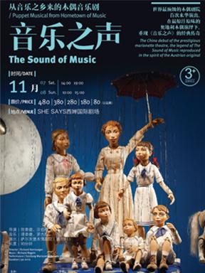 奥地利萨尔茨堡木偶剧院木偶音乐剧《音乐之声》