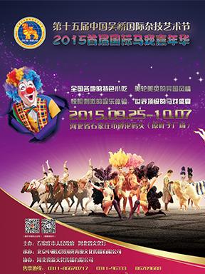 第15届中国吴桥国际杂技节开幕式演出