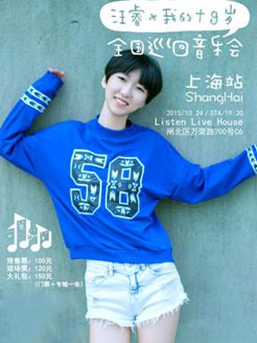 汪睿•我的十9岁 全国巡回音乐会—上海站