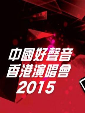 中国好声音香港演唱会2015
