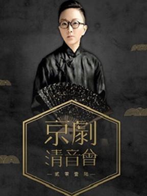 王珮瑜和她的朋友们—2016京剧清音会