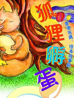 香港绘本故事剧《狐狸孵蛋》