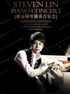 林易钢琴独奏会【取消】