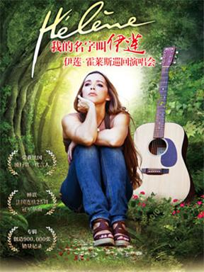 我的名字叫伊莲—伊莲•霍莱斯巡回演唱会 郑州站