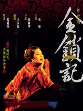 香港许鞍华导演舞台剧《金锁记》 北京站