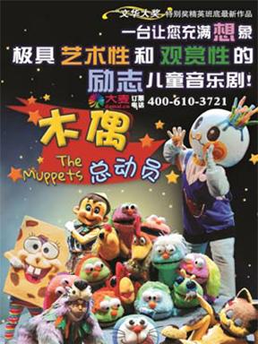 原创大型人偶励志儿童音乐剧《木偶总动员》