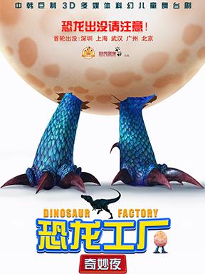 大型3D多媒体亲子科幻剧《恐龙工厂的奇妙夜》