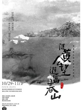 翼诗歌剧场作品《随黄公望游富春山》  北京站