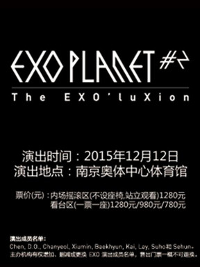 2015 EXO PLANET #2—The EXO'luXion南京演唱会