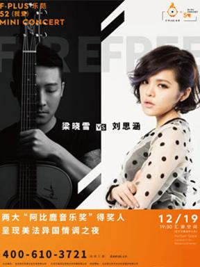F.PLUS 乐范 52(我爱)mini concert 梁晓雪与刘思涵现场