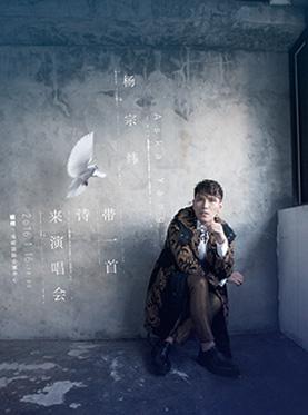 """杨宗纬""""带一首诗来""""世界巡回演唱会 福州站"""