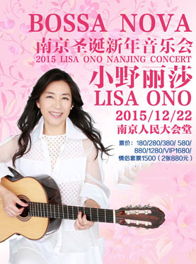 Bossa Nova女王 小野丽莎南京圣诞新年演唱会