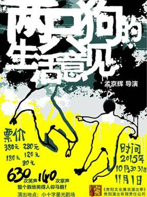 """""""2015贵阳文化惠民演出季""""话剧《两只狗的生活意见》"""
