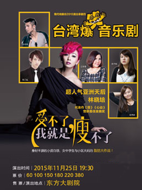 台湾原创音乐剧《受不了,我就是瘦不了》