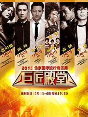 2015北京国际流行音乐周系列演唱会 巨匠殿堂演唱会