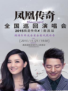 """凤凰传奇2015""""我是传奇X""""全国巡回演唱会南昌站"""