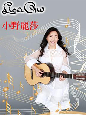 2016小野丽莎北京演唱会
