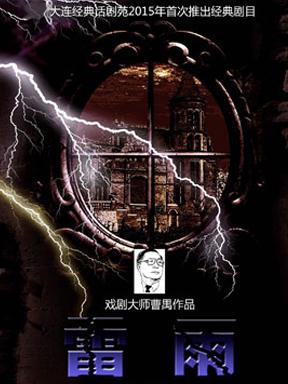大连经典话剧苑2015年首次推出经典剧目《雷雨》
