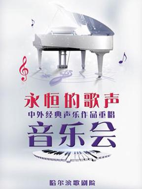 《永恒的歌声》中外经典声乐作品重唱音乐会