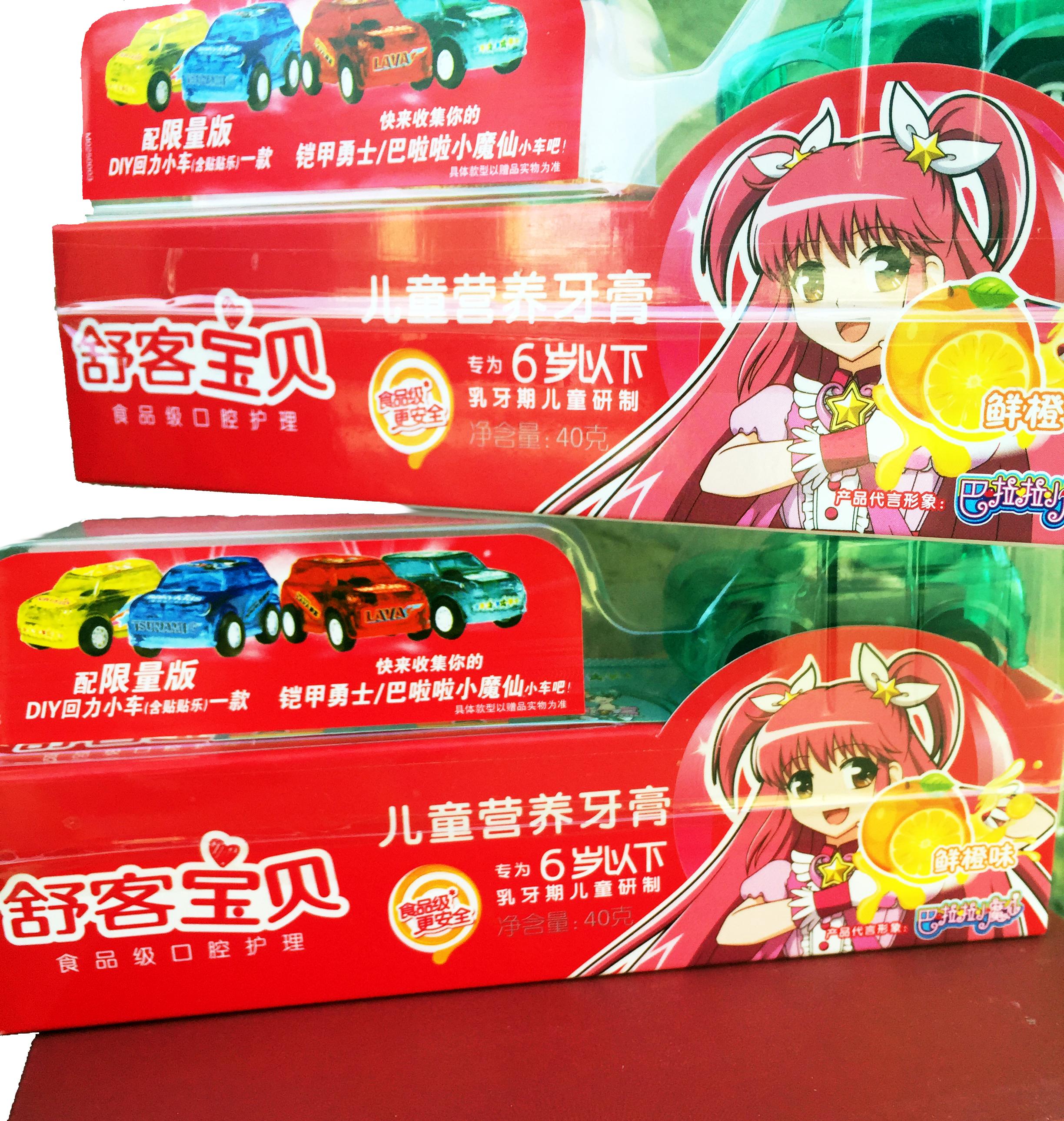 儿童营养牙膏