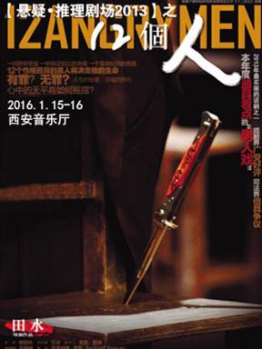 上海话剧艺术中心《十二个人》