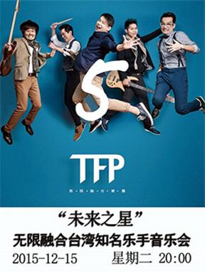"""""""未来之星""""—无限融合台湾知名乐手音乐会"""