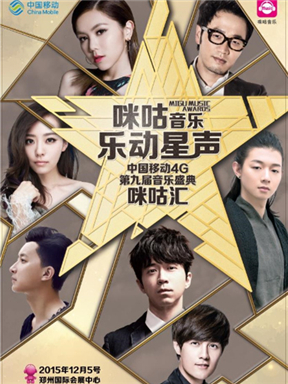 中国移动4G第九届音乐盛典咪咕汇